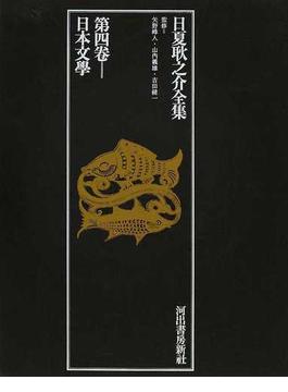 日夏耿之介全集 第4卷 日本文學