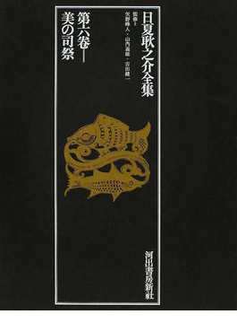 日夏耿之介全集 第6卷 美の司祭