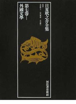 日夏耿之介全集 第7卷 外國文學