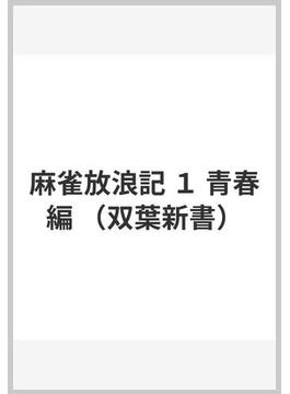 麻雀放浪記 1 青春編(双葉新書(ノベルス))
