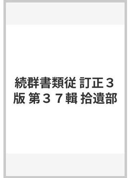 続群書類従 訂正3版 第37輯 拾遣部
