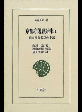 京都守護職始末 旧会津藩老臣の手記 1(東洋文庫)