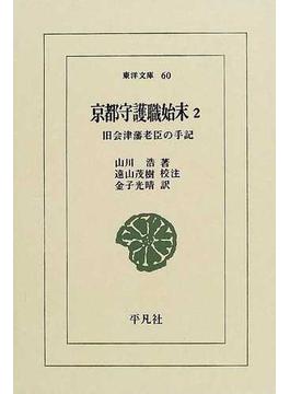 京都守護職始末 旧会津藩老臣の手記 2(東洋文庫)