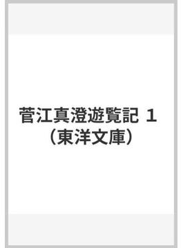 菅江真澄遊覧記 1(東洋文庫)