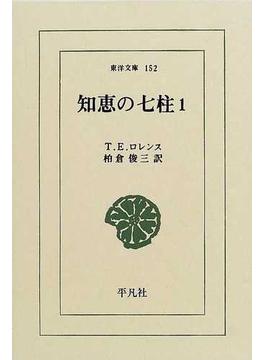 知恵の七柱 1(東洋文庫)