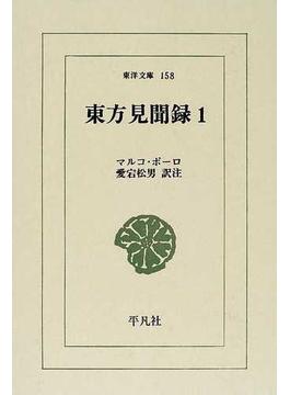 東方見聞録 1(東洋文庫)