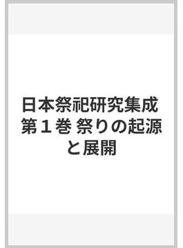 日本祭祀研究集成 第1巻 祭りの起源と展開