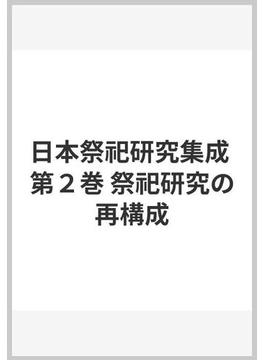 日本祭祀研究集成 第2巻 祭祀研究の再構成