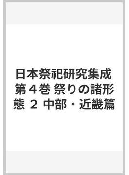 日本祭祀研究集成 第4巻 祭りの諸形態 2 中部・近畿篇