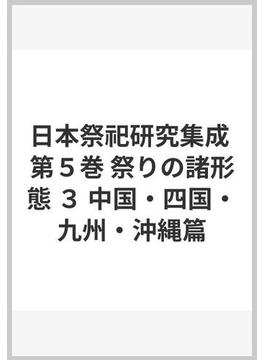 日本祭祀研究集成 第5巻 祭りの諸形態 3 中国・四国・九州・沖縄篇