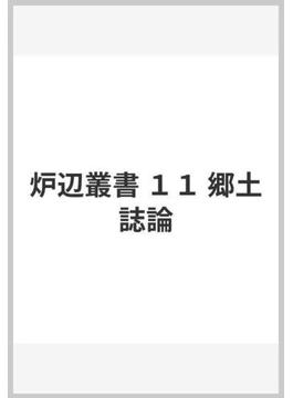 炉辺叢書 11 郷土誌論