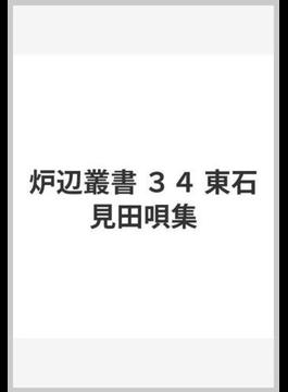 炉辺叢書 34 東石見田唄集