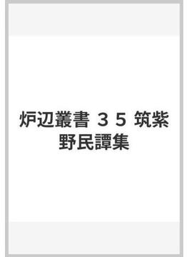 炉辺叢書 35 筑紫野民譚集