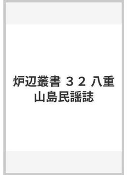 炉辺叢書 32 八重山島民謡誌