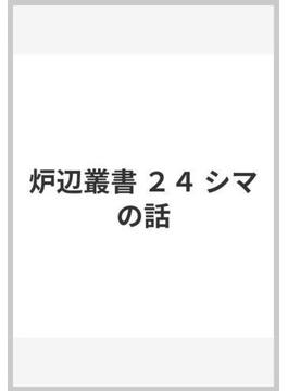 炉辺叢書 24 シマの話