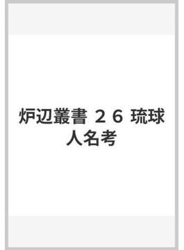 炉辺叢書 26 琉球人名考