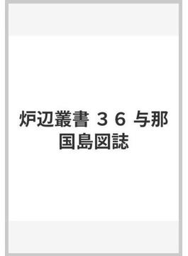 炉辺叢書 36 与那国島図誌