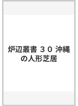 炉辺叢書 30 沖縄の人形芝居