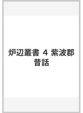 炉辺叢書 4 紫波郡昔話