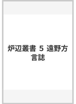 炉辺叢書 5 遠野方言誌