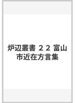 炉辺叢書 22 富山市近在方言集