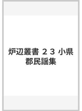 炉辺叢書 23 小県郡民謡集