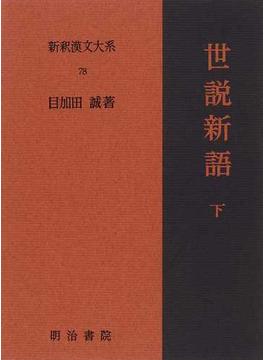 新釈漢文大系 78 世説新語 下