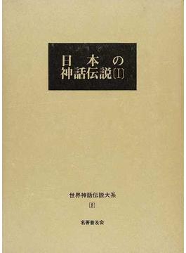 世界神話伝説大系 改訂版 8 日本の神話伝説 1