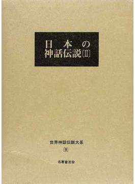 世界神話伝説大系 改訂版 9 日本の神話伝説 2