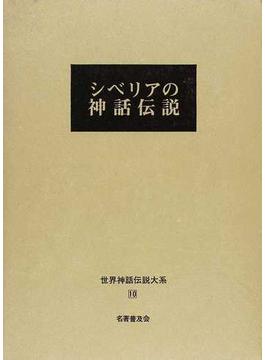 世界神話伝説大系 改訂版 10 シベリアの神話伝説