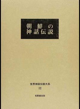 世界神話伝説大系 改訂版 12 朝鮮の神話伝説