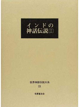 世界神話伝説大系 改訂版 13 インドの神話伝説 1