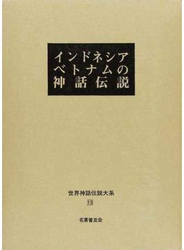 世界神話伝説大系 改訂版 15 インドネシア ベトナムの神話伝説