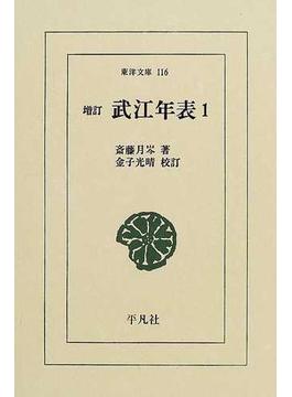 武江年表 増訂 1(東洋文庫)