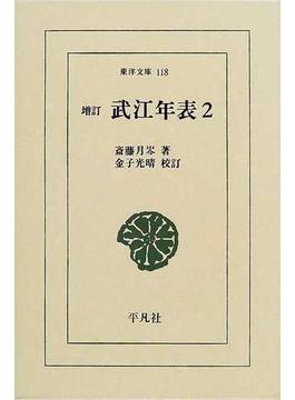 武江年表 増訂 2(東洋文庫)