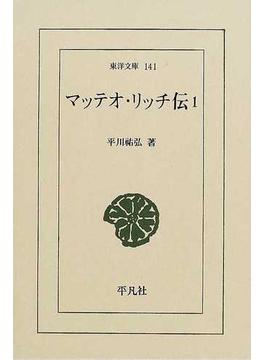 マッテオ・リッチ伝 1(東洋文庫)