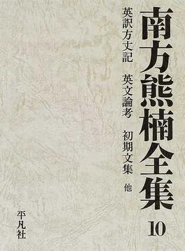 南方熊楠全集 10 英訳方丈記・英文論考・初期文集
