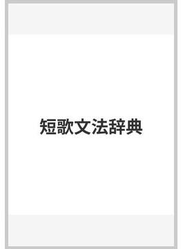 短歌文法辞典