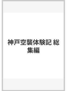 神戸空襲体験記 総集編