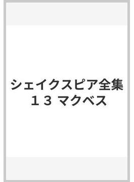 シェイクスピア全集 13 マクベス