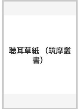 聴耳草紙(筑摩叢書)