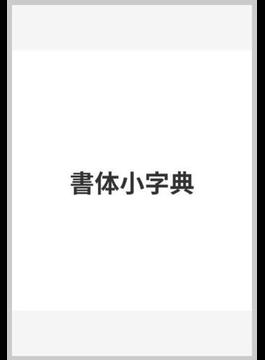 書体小字典