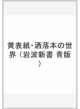 黄表紙・洒落本の世界(岩波新書 青版)