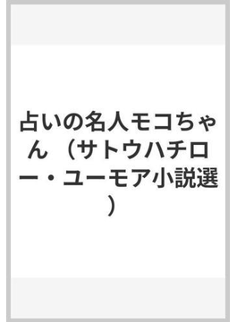 占いの名人モコちゃん