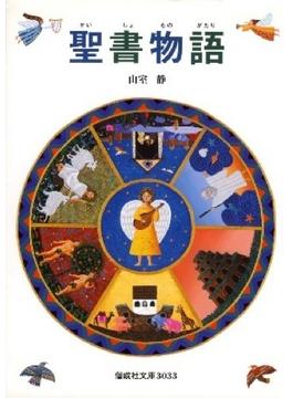 聖書物語(偕成社文庫)