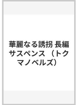華麗なる誘拐 長編サスペンス(TOKUMA NOVELS(トクマノベルズ))