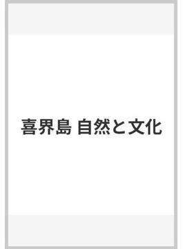 喜界島 自然と文化