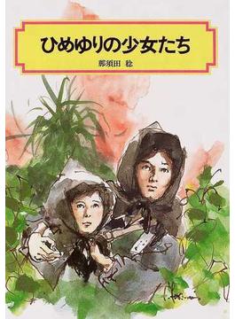ひめゆりの少女たち(偕成社文庫)