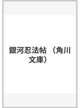 銀河忍法帖(角川文庫)