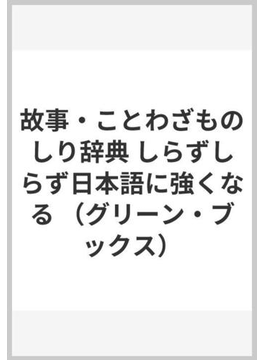 故事・ことわざものしり辞典 しらずしらず日本語に強くなる